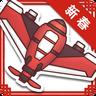 紙飛機大作戰