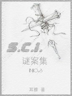 耳雅文集_sci谜案集 【连载中】