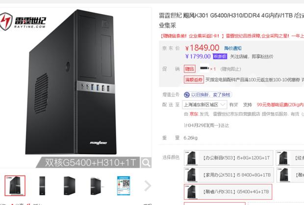 电脑主机2000以内的有什么推荐吗??最好整机,不需要自己安装的