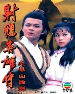 83版射雕英雄传-华山论剑