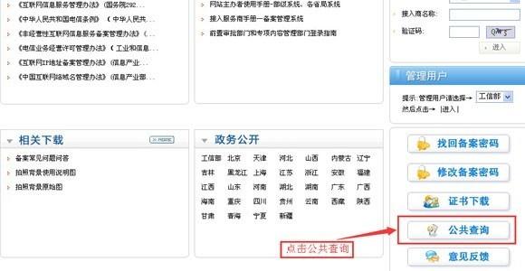 域名备案查询 网站备案查询(一个公司可以备案几个域名)