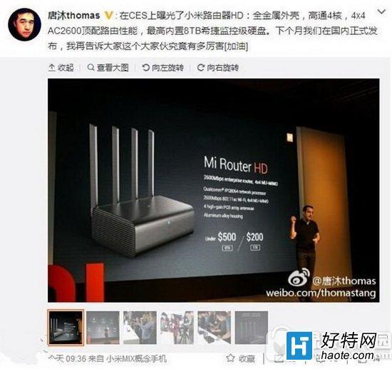 小米路由器hd什么时候发布 小米路由器hd中国发布时间