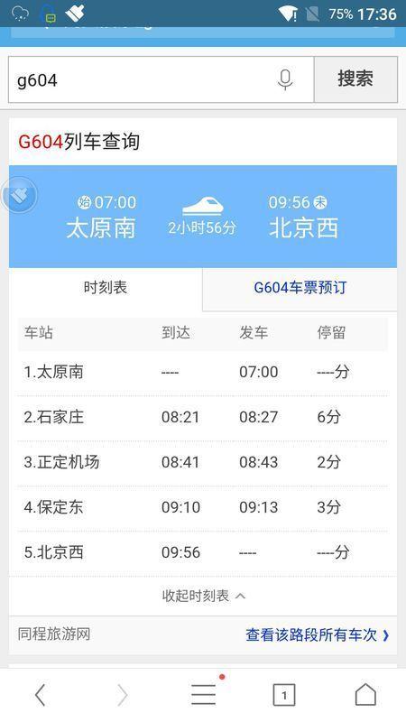北京西一太原南高铁604车次路过阳泉北站吗