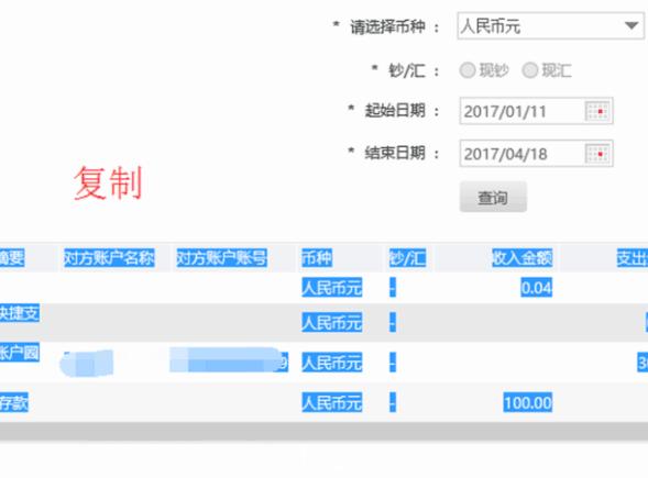 农业银行明细对账单_中国银行对账单怎么打印_360新知