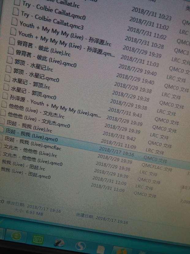QQ音乐下载下来的有些歌曲格式不对是为什么