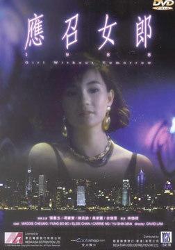 应召女郎 1988