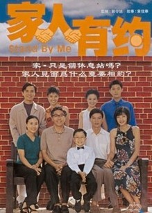 《家人有约》-伦理,言情,家庭情感都市