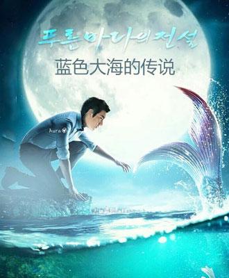 蓝色大海的传说 精彩片段