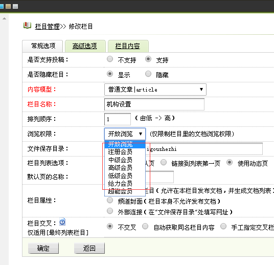 dedecms会员登录前和登录后显示不同价格的办法