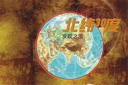 为什么世界未解之谜,都发生在北纬30度?