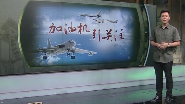 《军情解码》20150920中国加油机亮相引关注