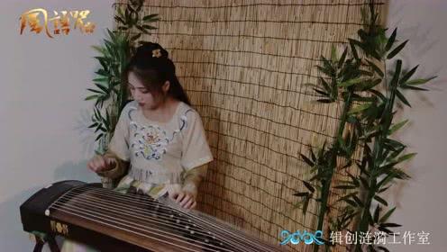 小漪带你看:《侠岚风语咒》真人小姐姐古筝版演绎!让人如痴如醉