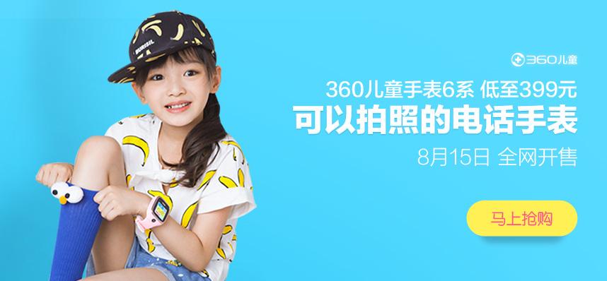 申博开户_www.66msc.com_申博代理开户平台_www.88msc.com_2017年官方唯一指定开户网站称儿童手表
