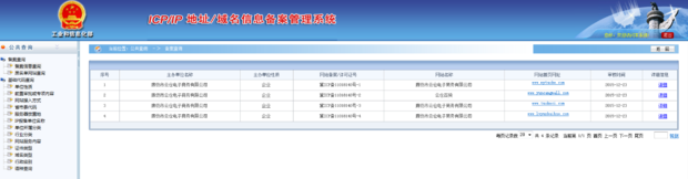 中文域名需要备案吗