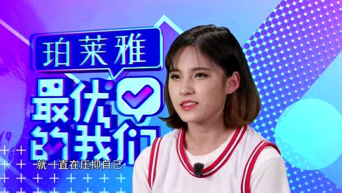 【花絮】木男水水为编排舞蹈远赴北京 少女队能否成功突围