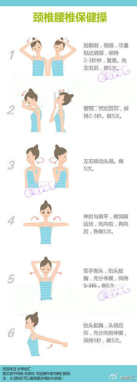 颈椎拉伸动作图解