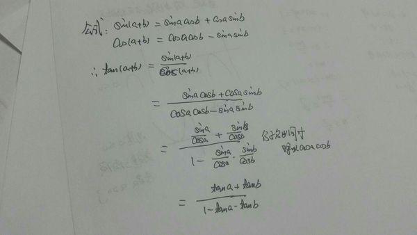 tan(a+b)等于什么,怎么推导的?