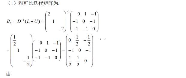 给定这样的线性方程组,用雅可比迭代法和高斯