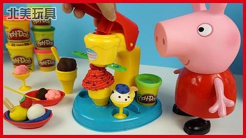 小猪佩奇用培乐多彩泥橡皮泥做冰淇淋手工儿童玩具故事