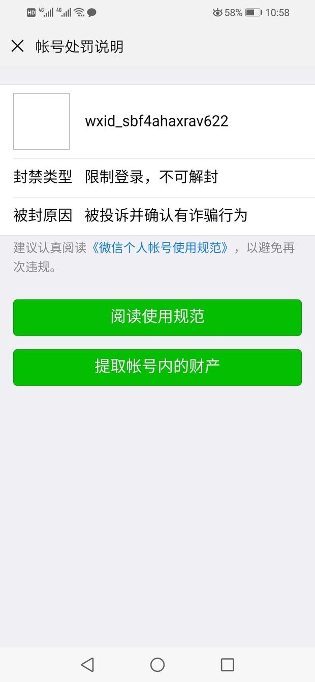 想问问微信显示账号处罚说明怎么回事?