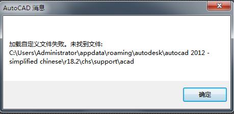 cad2012加载自定义文件失败