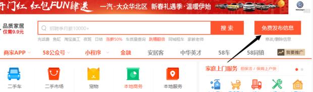 深圳58同城招聘信息_怎样在58同城发布招聘信息_360新知