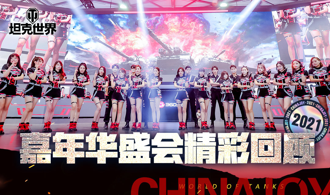 引爆酷暑战斗热潮!《坦克世界》ChinaJoy2021精彩回顾