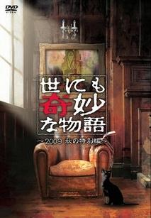 世界奇妙物语2009秋季特别篇