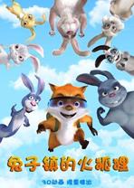兔子鎮的火狐貍