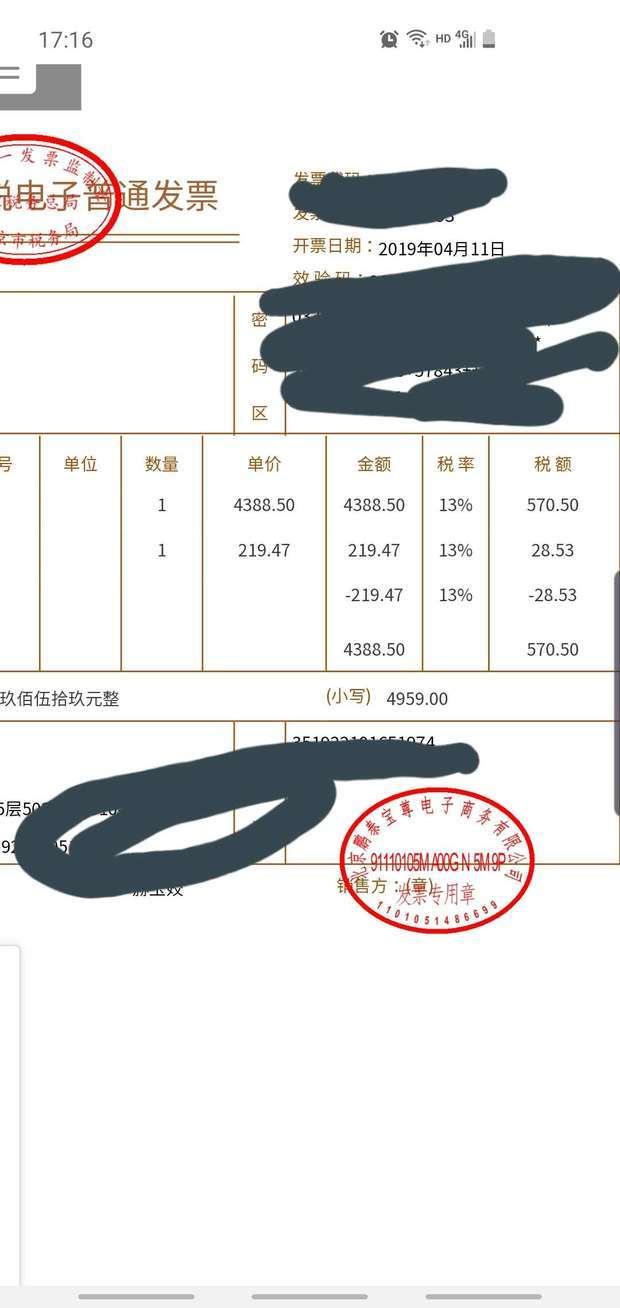请问大家,我在三星中国官方网站上购买的手机,有一部分税额,这部分钱需要我们购买者支付吗,合理吗