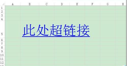 excel表格中超链接的颜色怎么改变图2