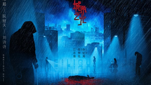 《心理罪之城市之光》角色概念预告 邓超身陷连环杀人案