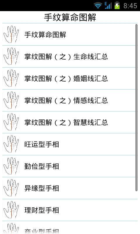 断掌手纹算命图解_手相图解怎么看手相图解 女性手相掌纹图解 图片