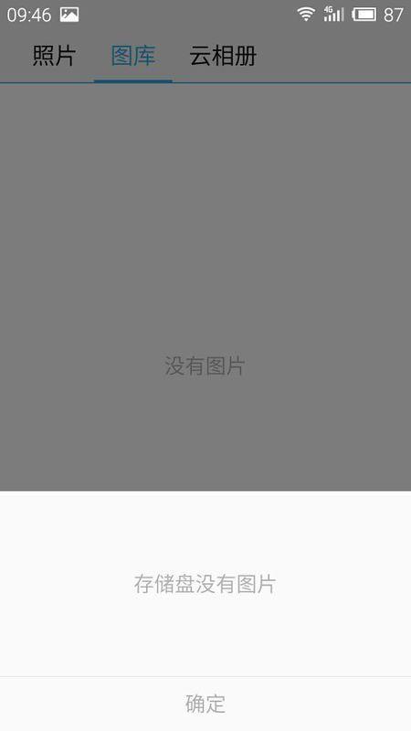 为什么魅族5保存微信照片在图库里显示不出来
