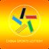 中國體育彩票最新版下載 中國體育彩票(v5.3.63)安卓版下載