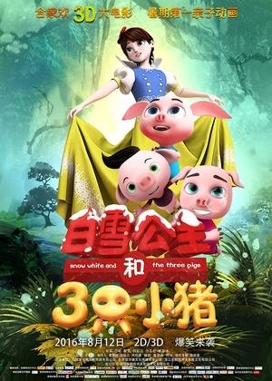 白雪公主和三只小猪(动画片)