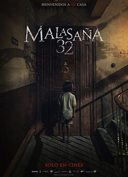 馬拉薩尼亞32號鬼宅