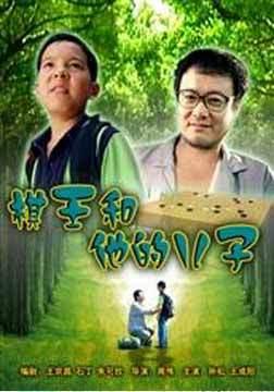 2018奇幻片《棋王和他的儿子》