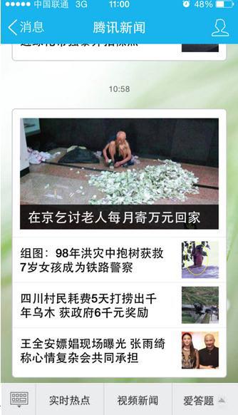 我的iPhone的QQ总是推送腾讯新闻,万能的各位