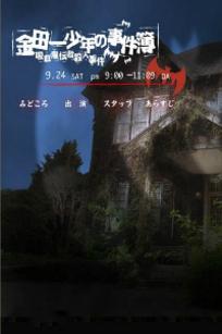 金田一少年事件簿之吸血鬼传说杀人事件