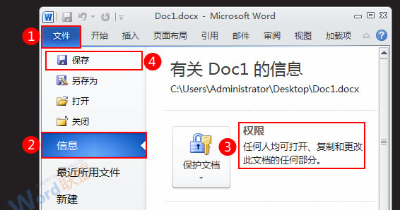 WORD文档加密如何取消?