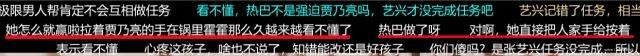 新开传奇3私服 | 张艺兴的极端挑战错过了任务,导致了Reba游戏的胜利,但观众质疑导演插图12
