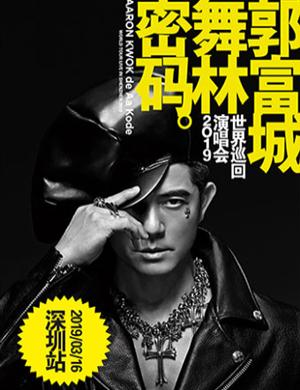 郭富城深圳演唱会门票是什么样的