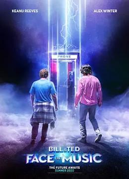 比尔和泰德寻歌记