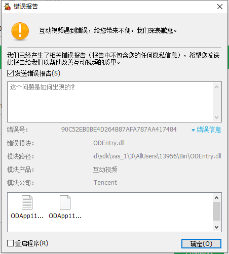 QQ群视频进不去,老出现下边提示