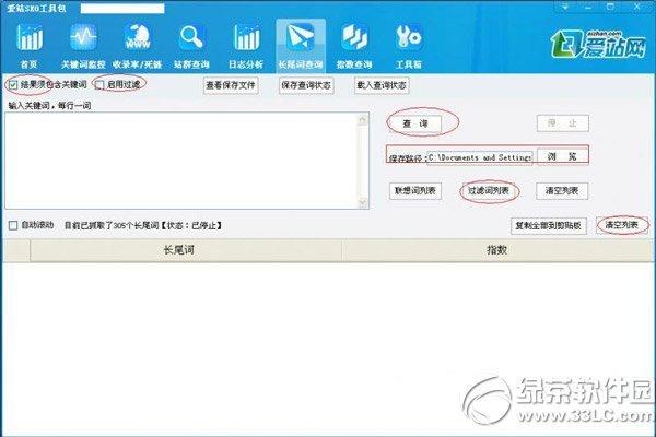 爱站seo工具包之长尾词查询工具怎么用 三联