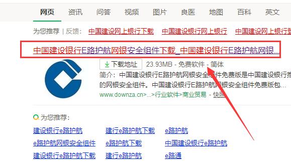建设银行人网上银行_如何安装使用中国建设银行个人网上银行_360新知