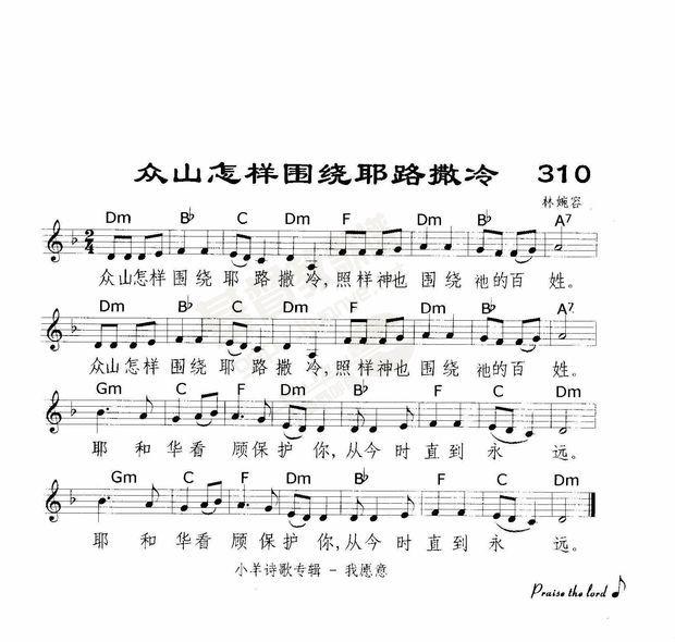 澄山客曲谱