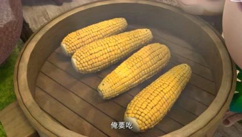 熊熊乐园最新季:幼儿园大家一起吃玉米呢