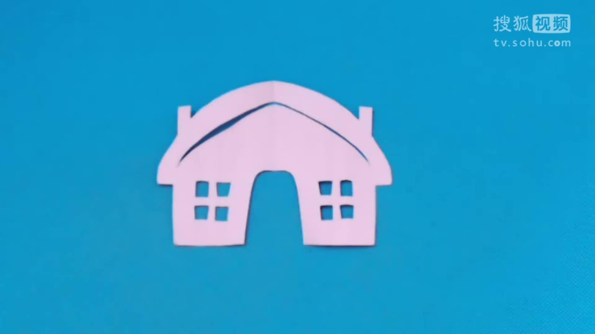 剪紙小課堂30:小房子 4 兒童剪紙教程視頻大全 親子手工diy教學 .